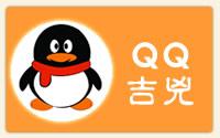 QQ号测吉凶