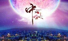 2024年属龙中秋节出生命运解析,属龙八月十五出生命运