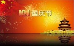 10月1日国庆阅兵几点开始