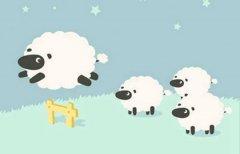 属羊人2021年全年运势完整