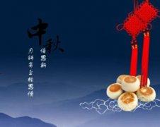 2004年中秋节出生属猴的人命好吗,中秋节有哪些民族特色