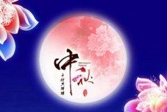 88年属龙的人中秋节出生命运很好吗,中秋节起源的节俗
