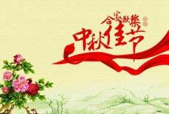 89年属蛇的中秋节出生命好吗,中秋节祈福增运方法