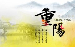 2001年重阳节出生的巳蛇命苦吗,重阳节吃重阳糕的寓意