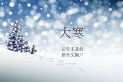 大寒节气出生的狗好吗 1月21日大寒出生的人什么星座