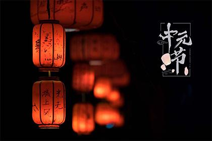 2021年中元节是几月几号?中元节的由