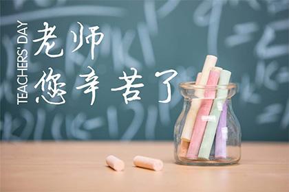 2021年教师节是哪天?当天需要做什么