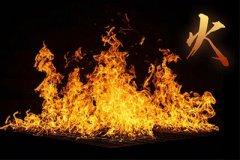 火命出生年月是哪几年?火命从事什么行业比较好?