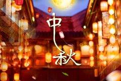 距离2021年中秋节还有多少天?中秋节倒计时!