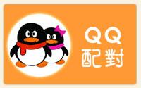 QQ號碼配對