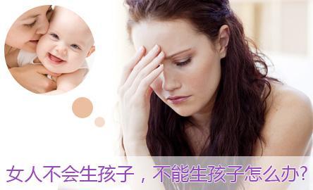 女人什么面相代表着不会生孩子