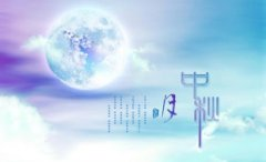 2002年属马的人中秋节八月半出生是什么命?