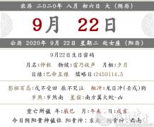2020年9月22日開業好嗎?