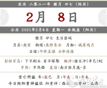 2020年农历十二月二十七黄历宜结婚订婚吗?-